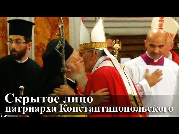Скрытое лицо патриарха Константинопольского. — Осипов А.И.