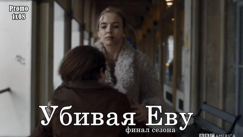 Убивая Еву 1 сезон 8 серия - Промо с русскими субтитрами (Сериал 2018) Killing Eve 1x08 Promo