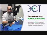 Лечение зубов под микроскопом   Клиника стоматологии ЭСТ   Самара