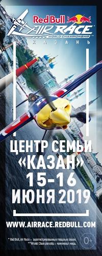 Афиша Казань Red Bull Air Race Казань