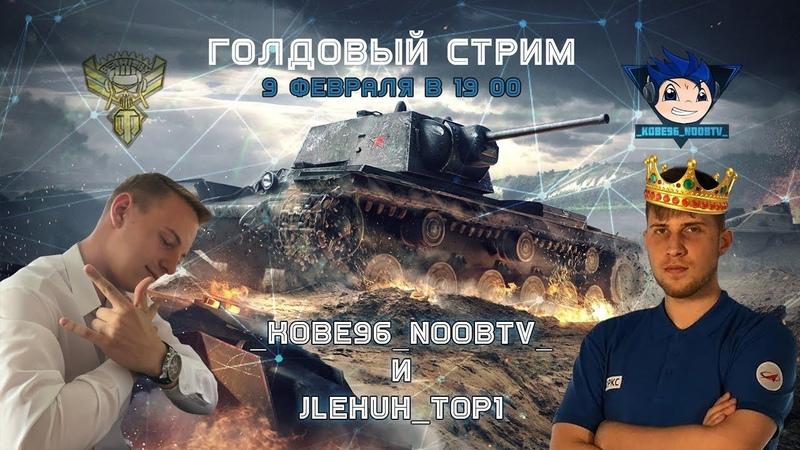 Голдовый Стрим NooBTV JIeHuH TOP1