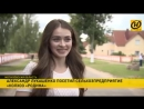 Мисс Беларуси 2018 и она же Дзетка