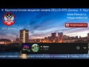 Прямая трансляция АТО Донецк Живое общение в рации ZELLO