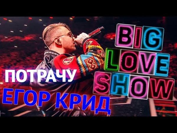 Егор Крид Потрачу Big Love Show 2018