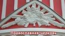 масонские ЗНАКИ НА ХРАМАХ В. РПЦ . ПОДЛЫЙ ОБМАН ЛЮДЕЙ