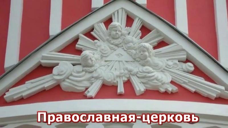 масонские ЗНАКИ НА ХРАМАХ В. РПЦ.... ПОДЛЫЙ ОБМАН ЛЮДЕЙ