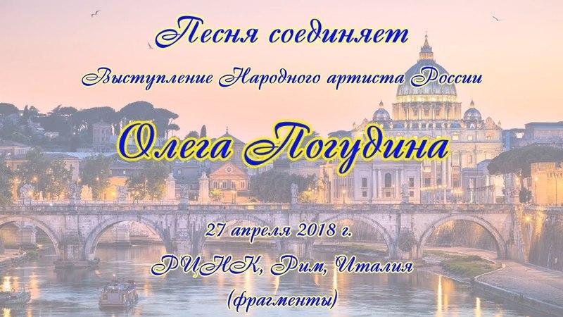 Олег Погудин_Концерт в Риме