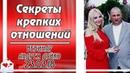 Секреты крепких отношений. Вебинар Андрея Дуйко школа Кайлас
