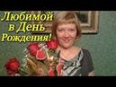 Прикольное поздравление с днём рождения / Любимой жене в день рождения