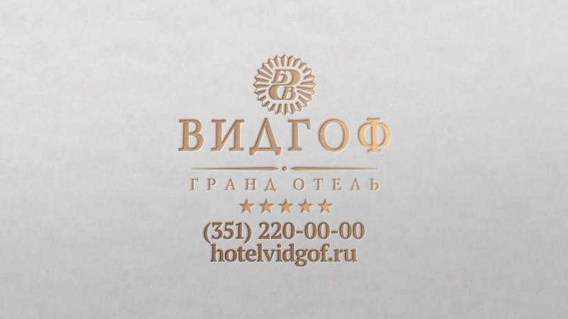 Услуги Гранд отеля ВИДГОФ для ВАС!