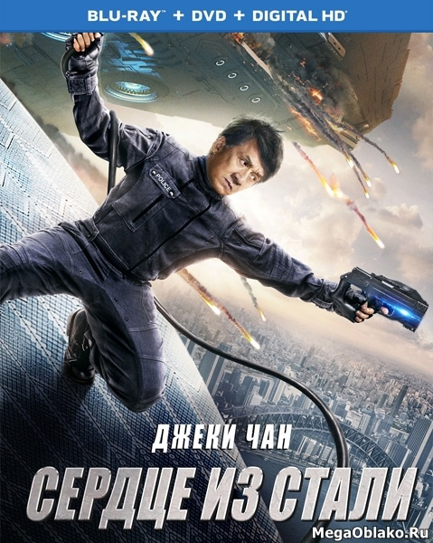 Сердце из стали / Ji qi zhi xue / Bleeding Steel (2017/BDRip/HDRip)