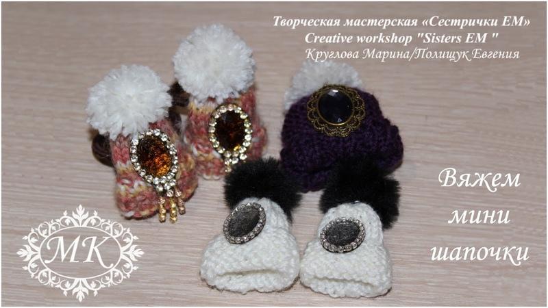 Вязанная мини шапочка (для бантиков).