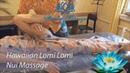 Гавайский массаж Ломи Ломи Нуи, часть 1