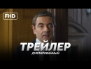 DUB | «Агент Джонни Инглиш 3.0»  «Johnny English Strikes Again», 2018