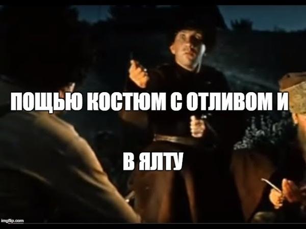 Пощью Костюм с Отливом и в Ялту