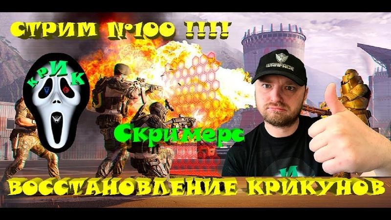 WARFACE Стрим №100 КРИК вернулся Восстановление КРИКУНОВ Набор в клан