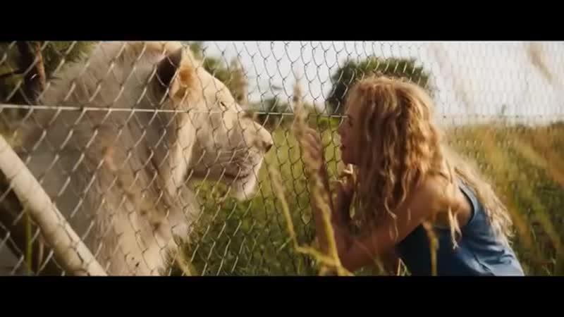 Девочка Миа и белый лев (2018) - Русский трейлер