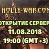 Комплекс игровых серверов Holly-War