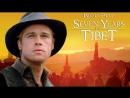 Семь лет в ТибетеБрэд Питт Приключения, военный, биография, драма, история, экранизация, 1997, BDRip 1080p КИНО ФИЛЬМ LIVE