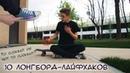 10 ЛОНГБОРД-ЛАЙФХАКОВ