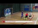 Завершився четвертий тур Чемпіонату Житомира з футзалу серед команд Вищої ліги