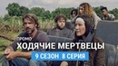 Ходячие мертвецы 9 сезон 8 серия Промо (Русская Озвучка)