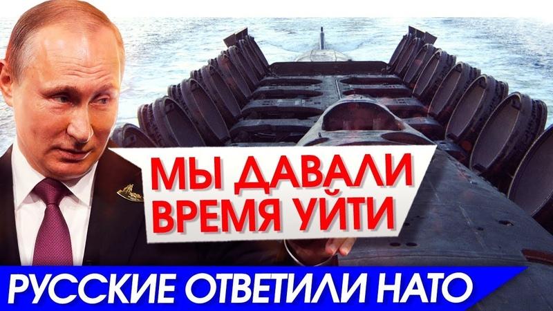 Флотилия НАТО заблокирована ВМФ РФ! Подлодки РФ пасут авианосцы США