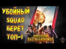 ★ПУБГ СТРИМ★SQUAD★ТОП-1★УГАРАЕМ★PlayerUnknown's Battlegrounds★ПАБГ★