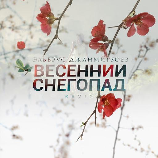 Эльбрус Джанмирзоев альбом Весенний снегопад (Remix)