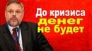 До начала Финансового Кризиса денег в России не будет - Михаил Хазин - 04.02.2019