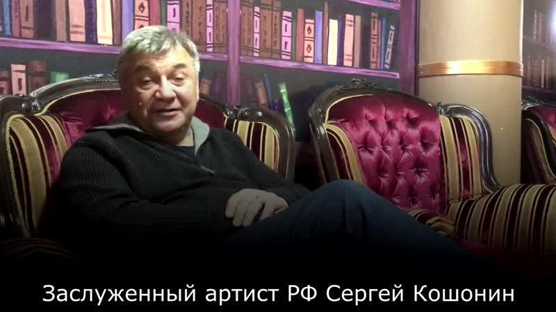 Сергей Кошонин для РуЛит.РФ