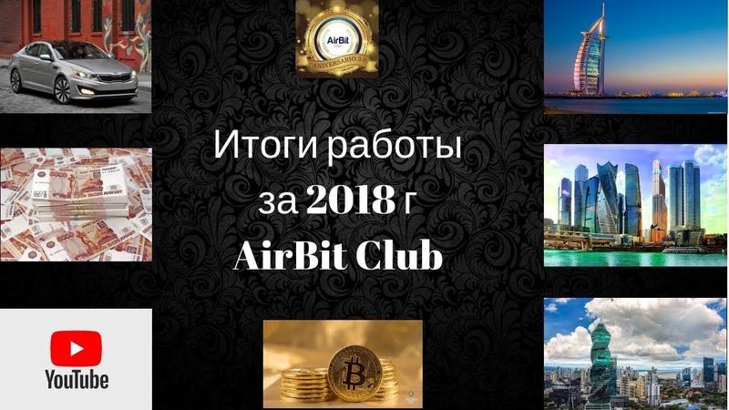 Итоги 2018 года работы в Airbit Club полностью изменил мою жизнь