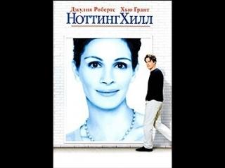 Ноттинг Хилл / Notting Hill (1999) Немахов