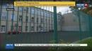 Новости на Россия 24 • Директора школы, в которой 16 лет совращали детей, не увольняли