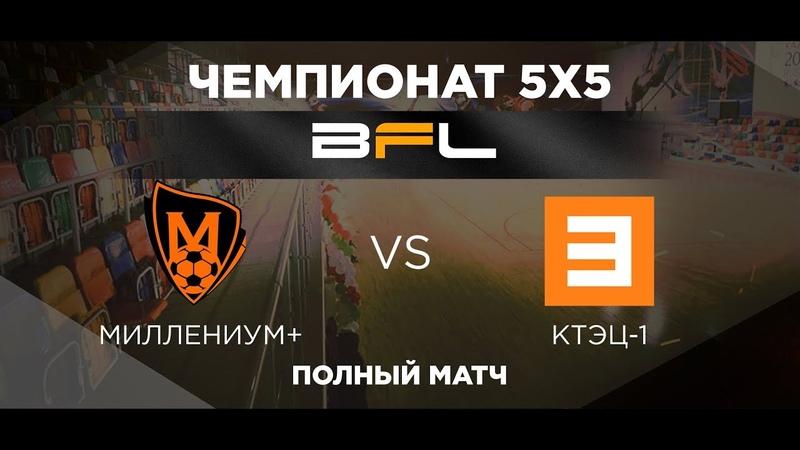 • Чемпионат BFL 5х5 • Миллениум - КТЭЦ-1 • Полный матч