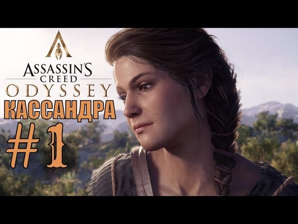 Assassin's creed Одиссея Начало. Кассандра Прохождение. PS4 pro. live стрим.