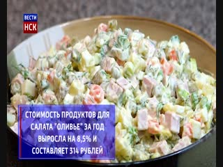 Новогодний стол обойдется новосибирцам в 6196 рублей