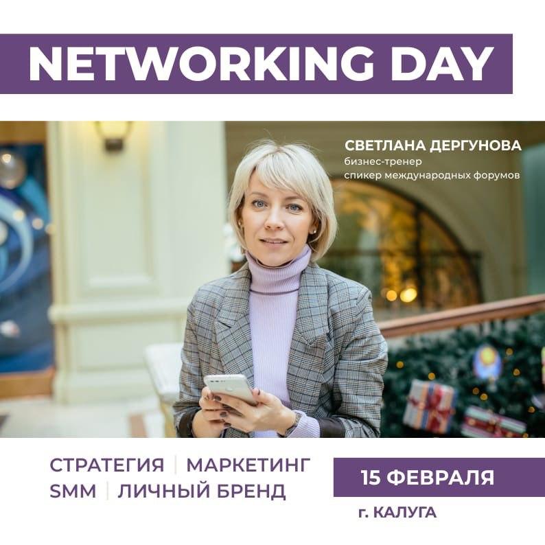 Афиша Калуга Networking day со Светланой Дергуновой. Калуга