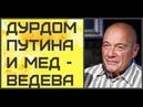 Владимир Познер Дурдом Путина и Медведева
