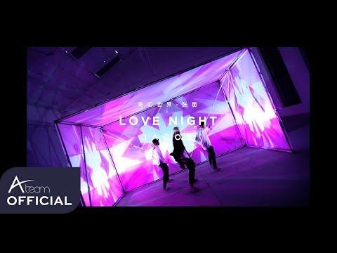 Jacob(张朋) - 《 奇幻世界 LOVE NIGHT 》 MV Teaser 2