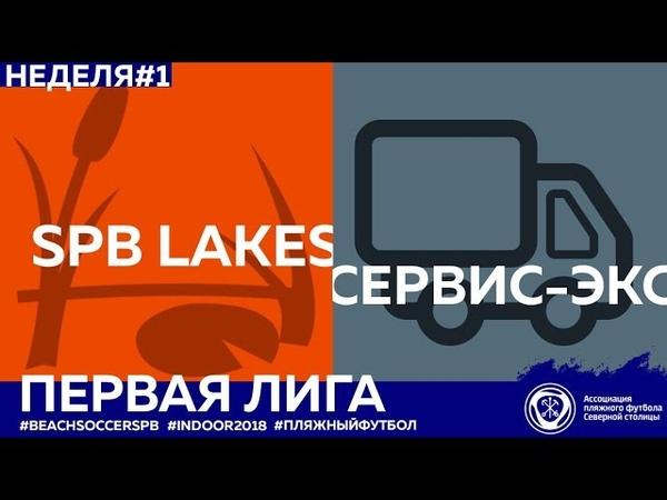 SPB Lakes - Сервис-Экспресс 114