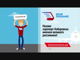 Выбери название аэропорта Хабаровска.avi