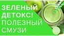 Зеленый детокс. Как сделать полезный смузи для пищеварения и иммунитета