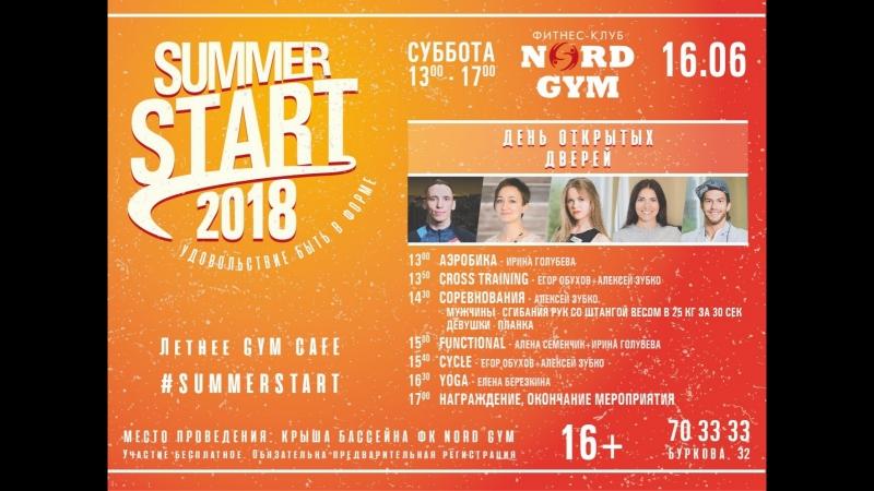 SUMMER START Алена Семенчик и Ирина Голубева
