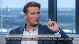Это провокация, совершенная на эмоциях интервью с адвокатом о деле Савченко и Рубана