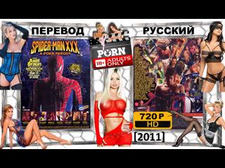 🔞 Spider-Man XXX: A Porn Parody [2011] 🔞