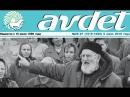 Газете «Авдет» исполнилось 28 лет