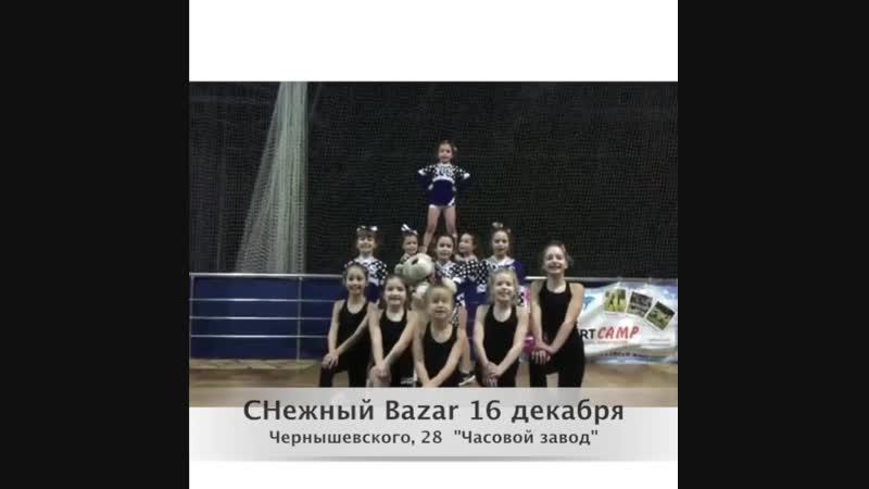Приглашение на сНежный BAZAR от Vesca Cheer и Vesca Cheer Kids