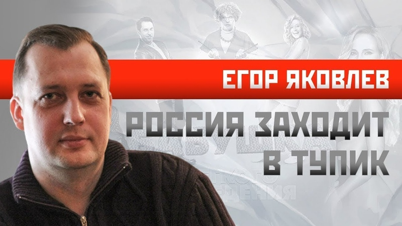 Егор Яковлев Россия заходит в тупик
