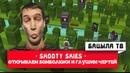 Shooty Skies обзор игры взлом читы коды mod секреты много денег